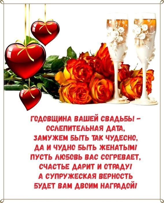Поздравления с годовщиной Свадьбы 19 лет