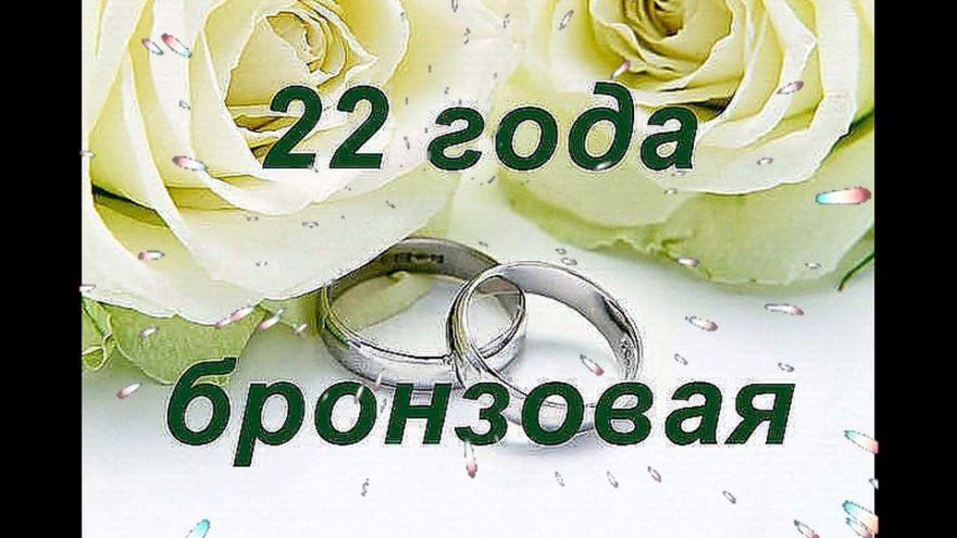 22 года Свадьбы - бронзовая Свадьба