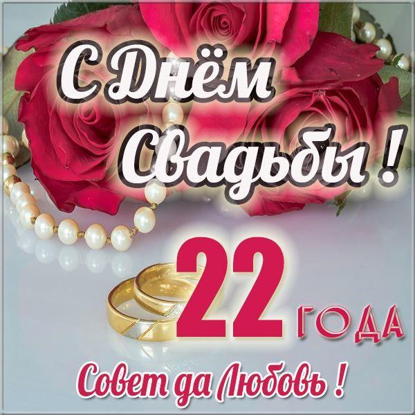 Открытка 22 года Свадьбы