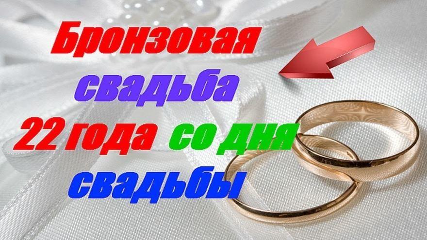 22 года Свадьбы, поздравления