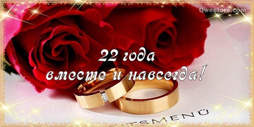 22 года Свадьбы, открытка