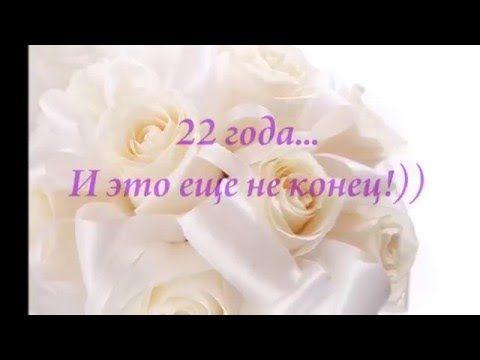 Годовщина Свадьбы 22 года
