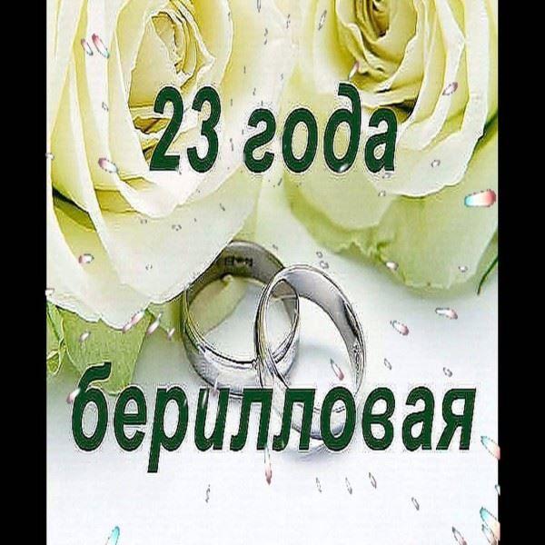 23 года Свадьба, открытка