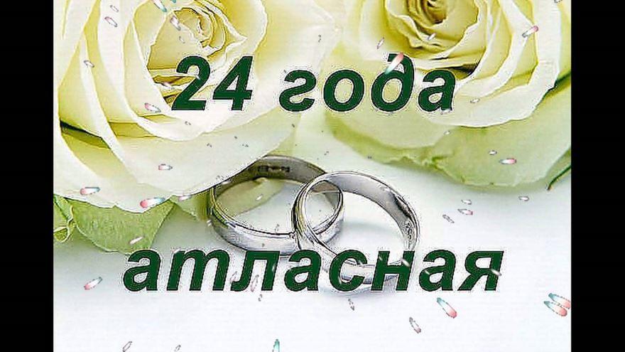 24 года какая Свадьба?