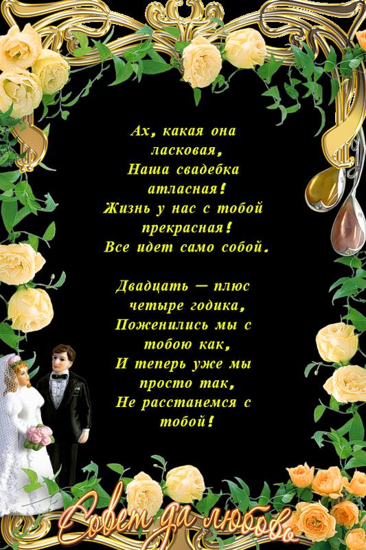 24 года Свадьбы, поздравления