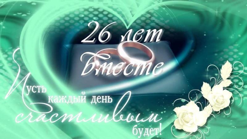 Поздравление 26 лет Свадьбы