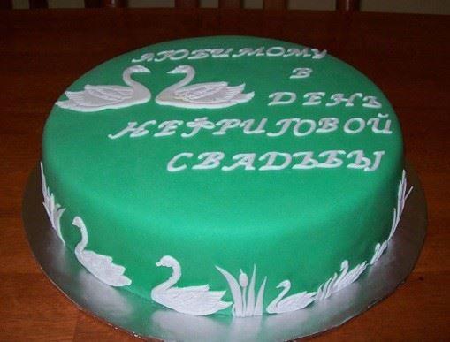 Любимому мужу торт поздравление с нефритовой Свадьбой