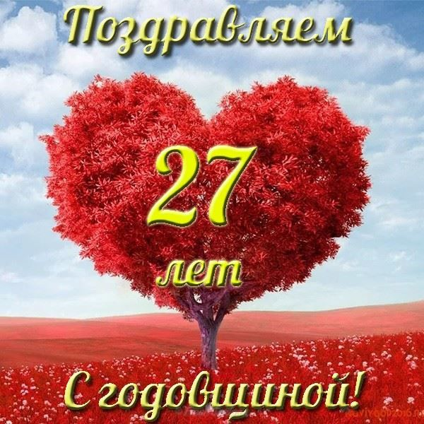 27 лет Свадьбы - Свадьба красного дерева