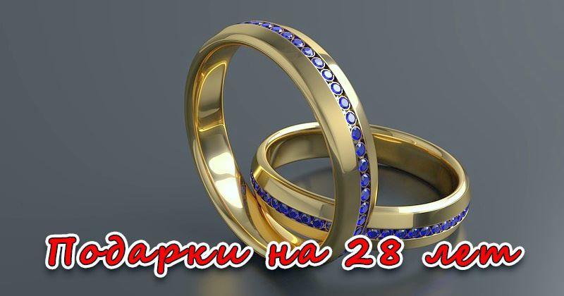 Что подарить на 28 лет Свадьбы?