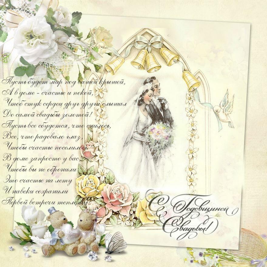 Свадьба 28 лет совместной жизни