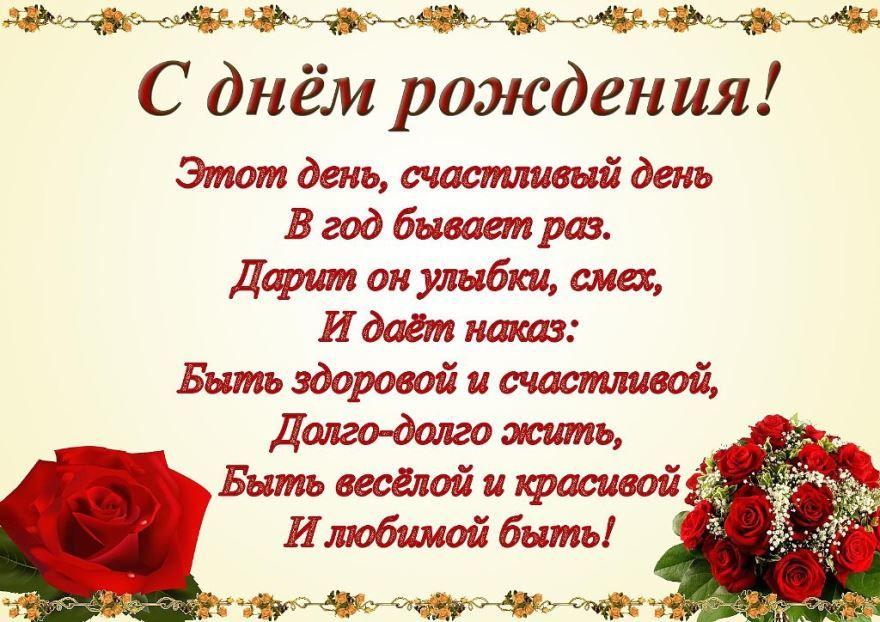 Поздравление С Днем рождения женщине