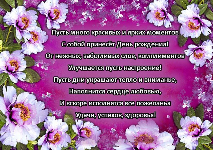 С Днем рождения женщине стихи красивые