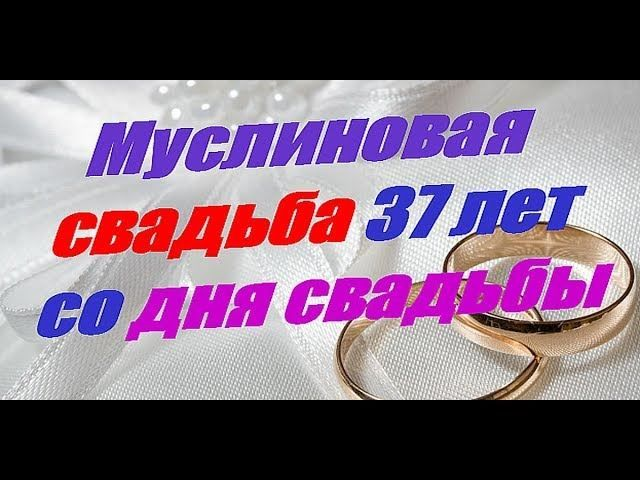 Муслиновая Свадьба - 37 лет совместной жизни