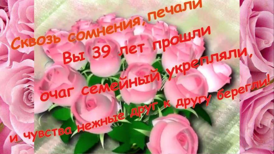 39 лет Свадьбы, поздравления