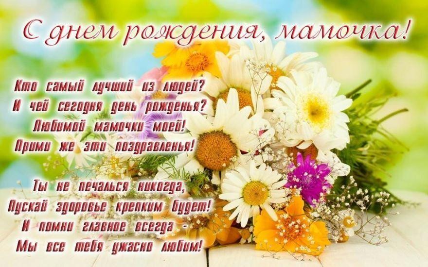 С Днем рождения маме красивые стихи