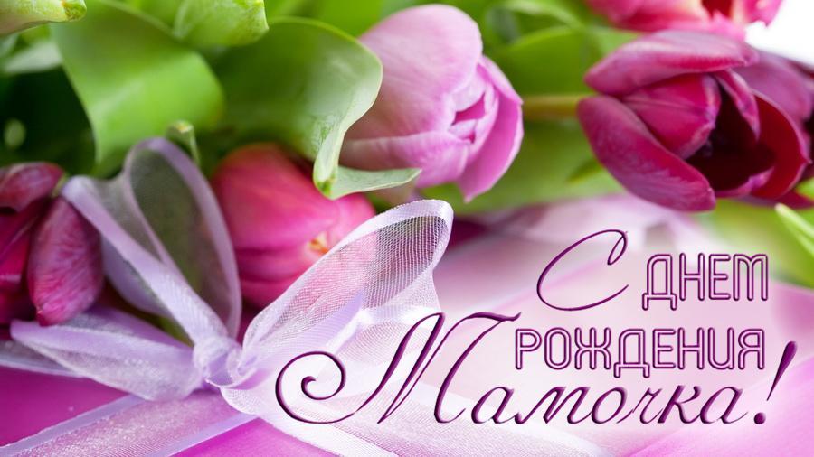 Трогательное поздравление маме С Днем рождения