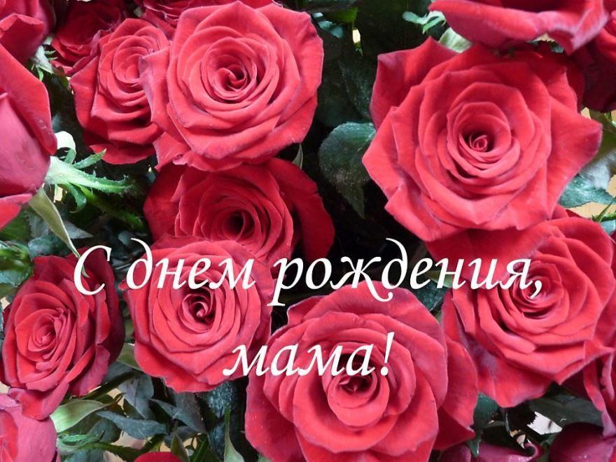 С Днем рождения мама в прозе