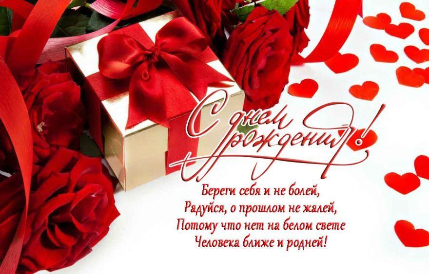 Поздравить маму С Днем рождения красивая открытка