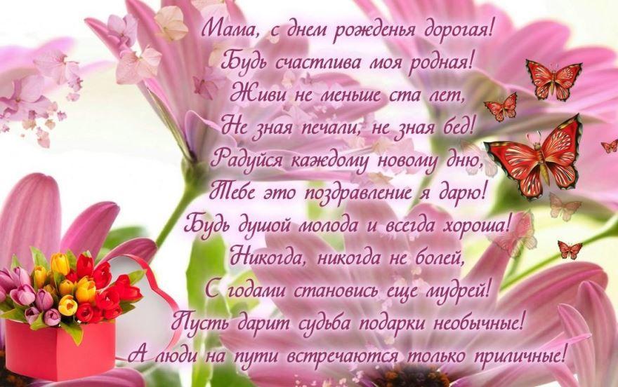 Поздравления С Днем рождения маме, красивые, трогательные стихи