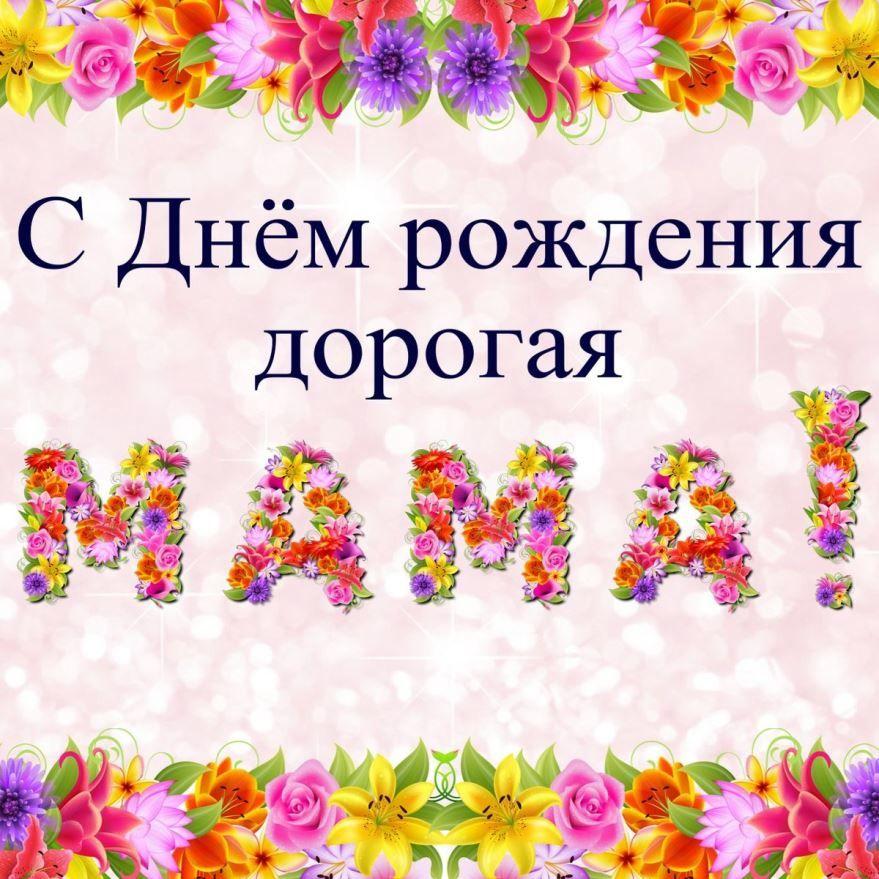 Поздравление маме С Днем рождения от дочери