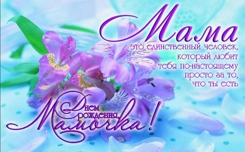 Поздравление маме С Днем рождения от сына