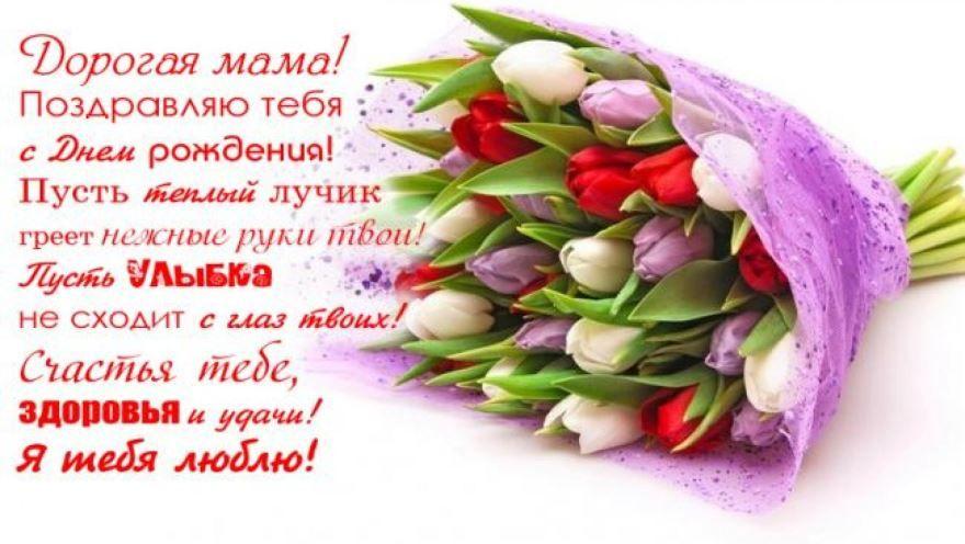 С Днем рождения мама трогательные стихи