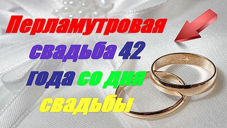 42 года совместной Свадьбы - перламутровая Свадьба