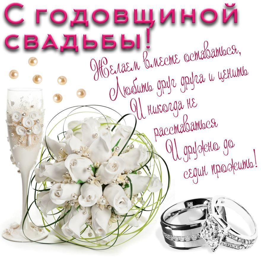 Открытка 42 года Свадьбы, поздравления