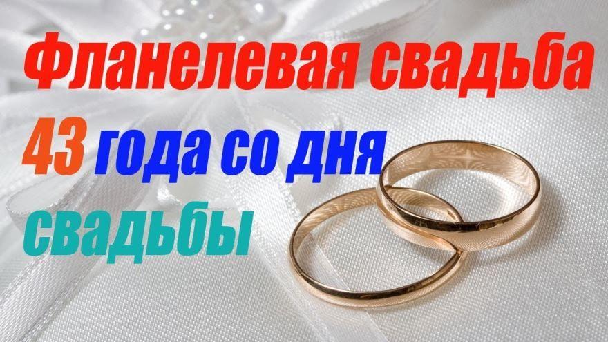 43 года какая Свадьба?