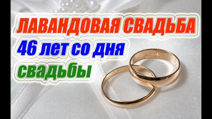 46 лет Свадьбы - лавандовая Свадьба