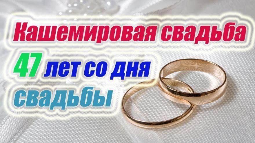 47 лет Свадьбы, как называется?
