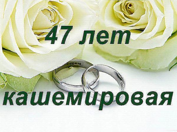 Открытка 47 лет совместной жизни