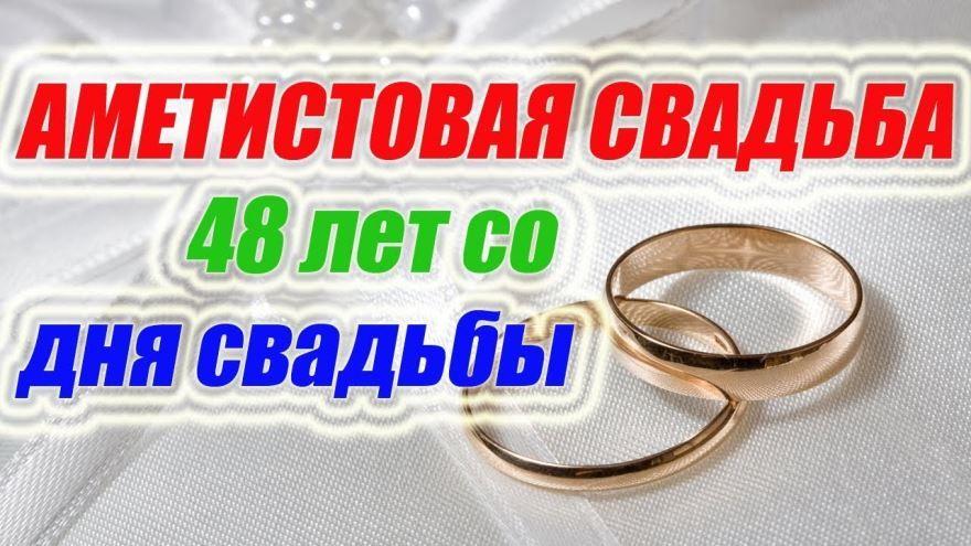 Какая Свадьба 48 лет совместной жизни?