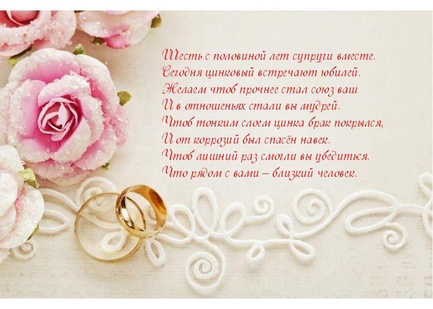 6,5 лет Свадьбы, поздравления