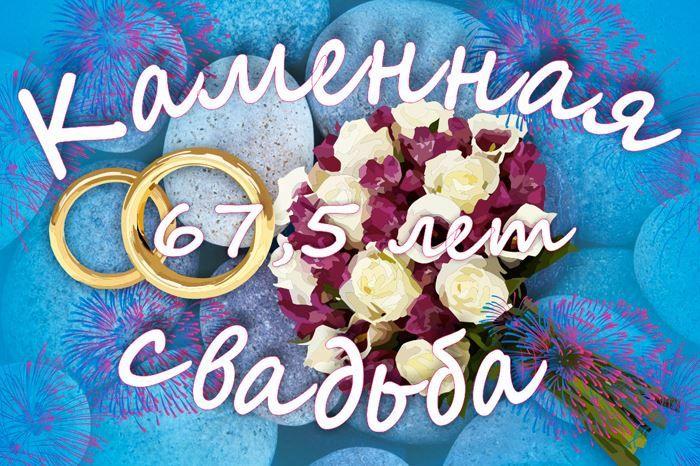 67,5 лет Свадьбы - каменная Свадьба