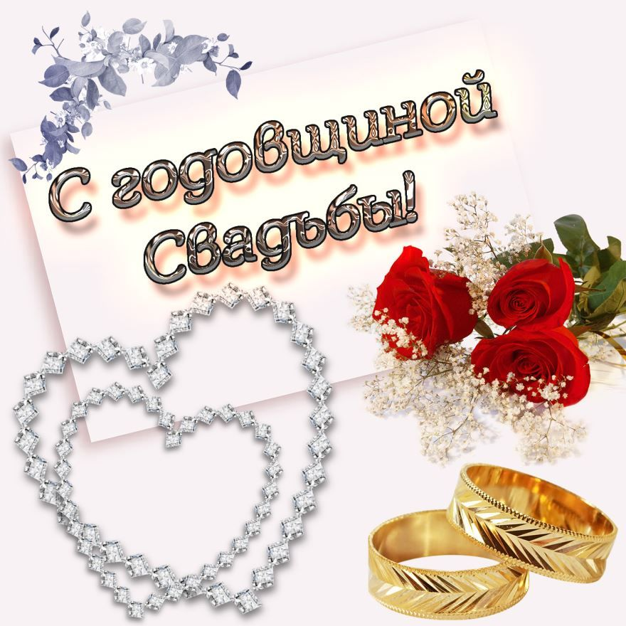 67,5 лет Свадьбы, открытка
