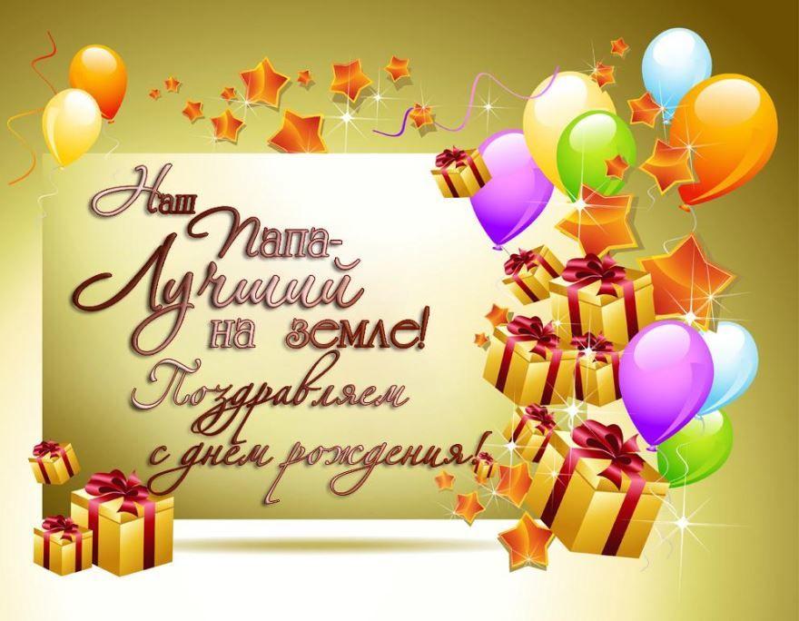 Открытка С Днем рождения папа от дочери