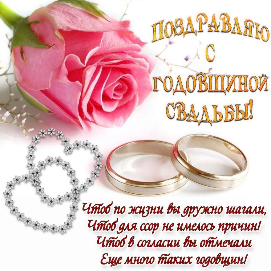Открытка 90 лет Свадьбы, поздравления