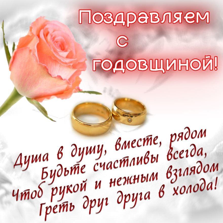 Поздравления с днем Свадьбы 90 лет