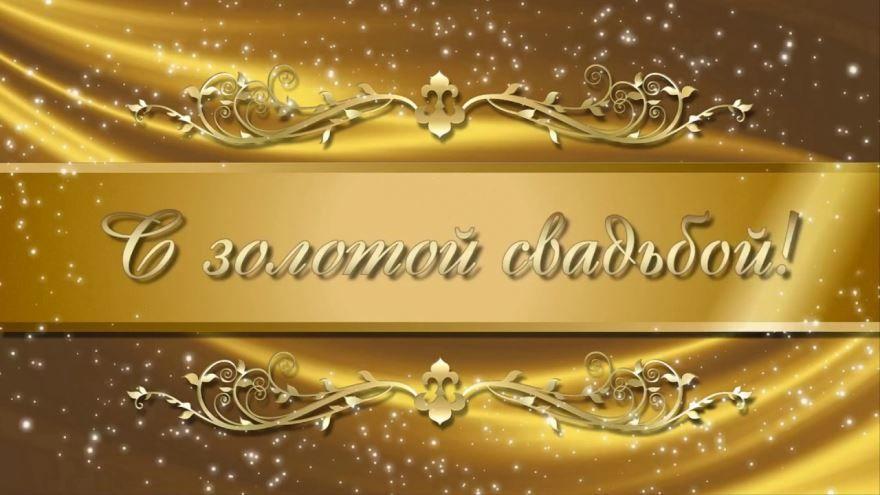 Открытка с Золотой Свадьбой
