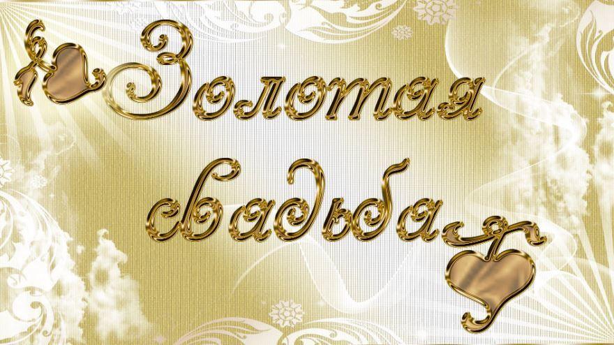 Золотая Свадьба, открытка скачать бесплатно