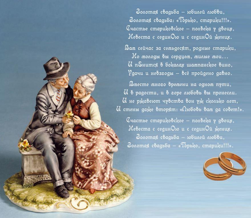 Золотая Свадьба, поздравления в стихах