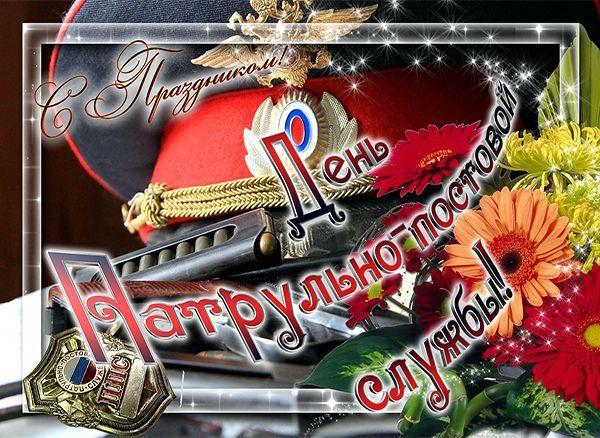 Праздники в сентябре, в России - день ППС
