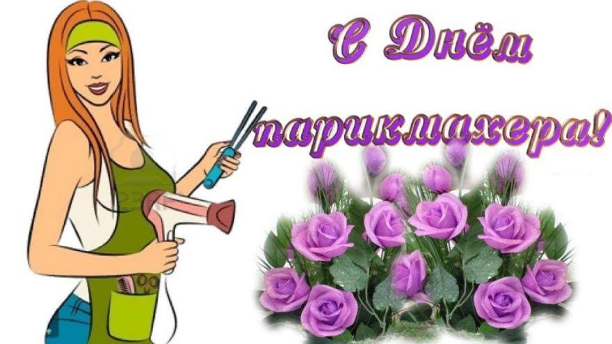 Праздники в сентябре, в России - день парикмахера