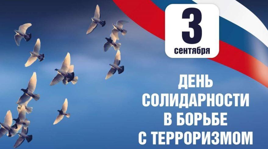 Праздники в сентябре 2021 года - день солидарности в борьбе с терроризмом