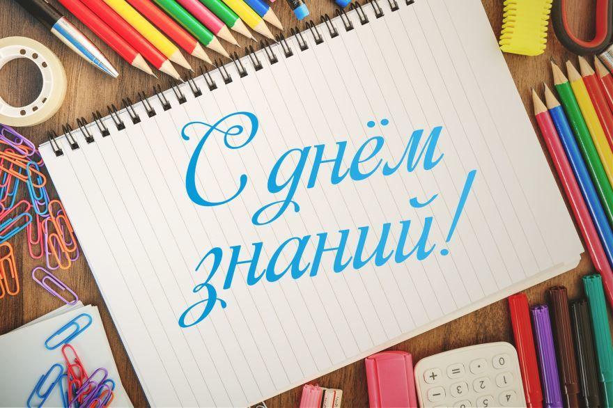 1 сентября праздник - день знаний