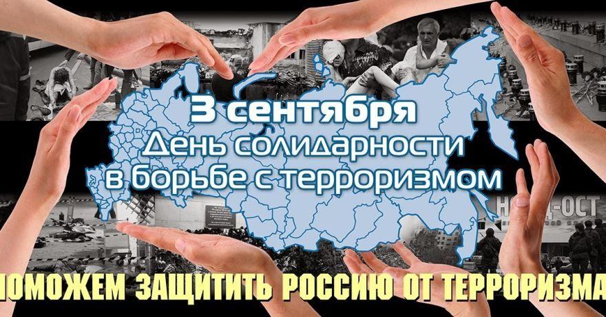 Праздники в сентябре 2020 года - день солидарности в борьбе с терроризмом