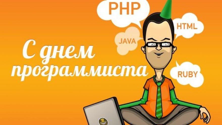 День программиста 12 сентября
