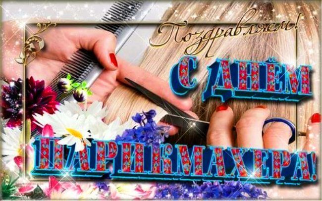 Праздники в сентябре 2021 года в России - день парикмахера