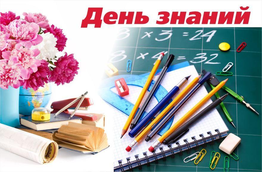 Праздники в сентябре 2019 года - день знаний